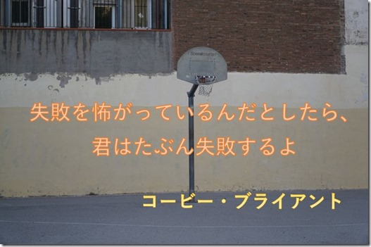quotes-064_kobe-bryant