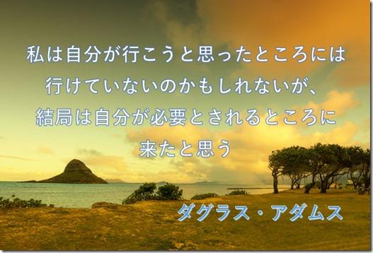 quotes-67_douglasadams